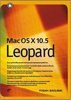 Вильямс Р. Mac OS X 10.5 Leopard