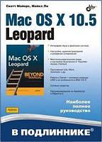 Майерс С. Mac OS X 10.5 Leopard в подлиннике