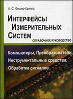 Фишер-Криппс А.С. Интерфейсы измерительных систем. Справочное руководство