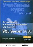Орин Томас Оптимизация и администрирование баз данных Microsoft SQL Server 2005 (+CD) Учебный курс