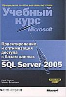 Сара Морган, Тобиаш Тернстрем Проектирование и оптимизация доступа к базам данных Microsoft SQL Server 2005 (+CD)