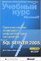 Дж. К. Макин, Майк Хотек Проектирование серверной инфраструктуры баз данных Microsoft SQL Server 2005 (+CD)