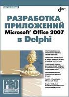 Юрий Магда Разработка приложений Microsoft Office 2007 в Delphi.