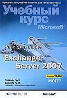 Нельсон Рест, Даниэль Рест Развертывание Microsoft Exchange Server 2007 + CD. Учебный курс Microsoft