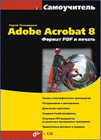 Пономаренко Cергей Самоучитель Adobe Acrobat 8. Формат PDF и печать + CD
