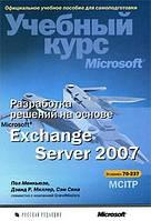 Пол Менкьюзо, Дэвид Р. Миллер, Сэм Сена Разработка решений на основе Microsoft Exchange Server 2007. Учебный курс Microsoft (+CD)