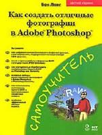 Лонг Б. Самоучитель Как создать отличные фотографии в Adobe Photoshop (цветное издание)