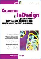 Борисов М.А. Скрипты в InDesign: руководство для умных дизайнеров и ленивых верстальщиков. (+ CD)