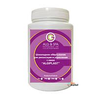 Защита и питание Alg & Spa Альгинатная маска Alg   Spa Algiplast с Какао для укрепления и релаксации 1 кг