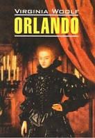 Вирджиния Вульф Orlando = Орландо