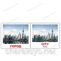 """Картки Домана міні російсько-англійські """"Місто/City"""""""
