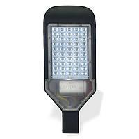 Уличный консольный светильник LED SKYHIGH-50-040 50Вт 6400К Евросвет