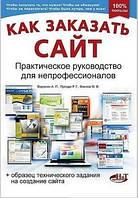 Воронин Андрей Как заказать сайт. Практическое руководство для непрофессионалов