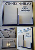 Уголок потребителя на 2 кармана, 1шт-А4 и 1шт- А5  синий