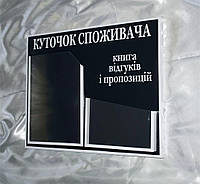 Уголок потребителя на 2 кармана, 1шт-А4 и 1шт- А5  черный