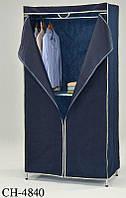 Тканевый шкаф для одежды CH-4840, тканевый шкаф гардероб