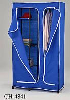 Тканевый шкаф для одежды CH-4841, тканевый двухсекционный шкаф гардероб