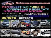 Оклейка авто специальными литыми пленками
