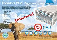 Standart plus — выдержит даже Слона: )