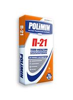 ПОЛИМИН П-21 Клей для армирования плит утеплителей (25кг)