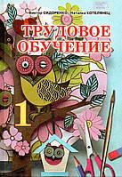 Підручник. Трудове навчання, 1 клас. Сидоренко В. К., Котелянець Н.В.