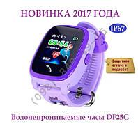 Детские часы с GPS водонепроницаемые DF25G aqua фиолетовые