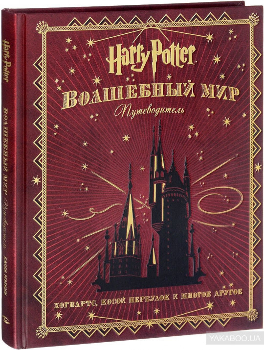 Гарри Поттер Волшебный мир.  Ревенсон Дж.