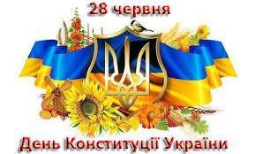 28 червня 2017 року - День Конституції України