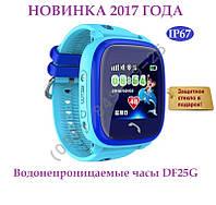 Детские часы с GPS водонепроницаемые DF25G aqua синие