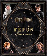 Гарри Поттер. Герои. Маги и маглы , фото 3