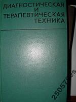 """В.Маят """"Диагностическая и терапевтическая техника"""""""