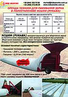 Аренда техники для упаковки зерна в полиэтиленовые мешки (рукава)