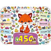 Развивающая книга для детей Шаловливые зверята серия 450 фантастических наклеек