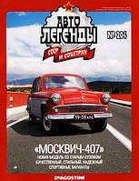 Автолегенды №204 Москвич-407
