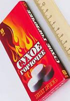 Сухое горючее в коробке (8шт)