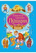 Сказки А. С. Пушкин