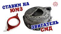 Комплект для установки двигателя СМД вместо Д-65 на ЮМЗ