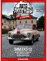 Автолегенды СССР №206 ЗИМ-12