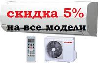 Кондиционер Toshiba ( Тошиба) RAS-10SKHP-ES-RAS-10S2AH-ES до 25м