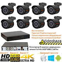 Комплект видеонаблюдения на 8 уличных Full HD камеры!!!