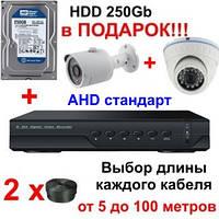"Комплект видеонаблюдения AHD, 2 камеры + HDD 250Gb в подарок, HD 720P ""Установи сам"" (AHD KIT 1V1N)"