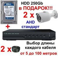 """Комплект видеонаблюдения AHD на 2 камеры + HDD 250Gb в подарок, HD 720P """"Установи сам"""" (AHD KIT 2N)"""