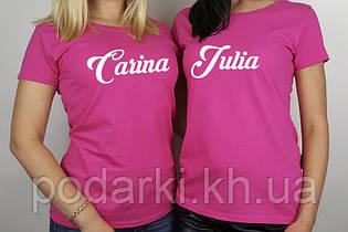 Жіноча футболка з ім'ям