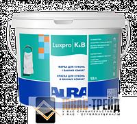 TM Aura Luxpro K&B - краска для кухонь и ванных комнат (ТМ Аура Люкспро К и В),10 л.