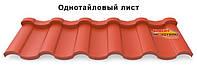 Металлочерепица ARAD MODUL PURMAT 0,5 мм  POLAND (0,378 м.кв.эф.)