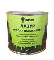 Оксидом OXIDOM (ОксиДом) - Алкидна лазурь для древесины, 2л.
