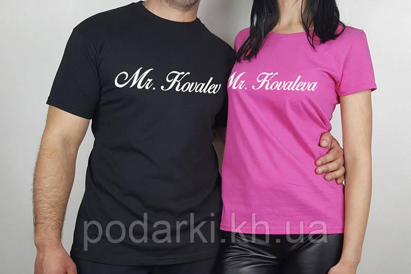 Парные футболки с фамилией