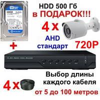 "Комплект видеонаблюдения AHD, 4 камеры +HDD 500Gb в подарок, HD 720P ""Установи сам"" (AHD KIT 4V)"