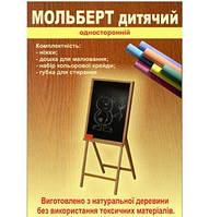 Мольберт не магнитный деревянный односторонний на 4-х ножках производство Украина