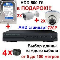 "Комплект видеонаблюдения AHD, 4 камеры +HDD 500Gb в подарок, HD 720P ""Установи сам"" (AHD KIT 2V2N)"